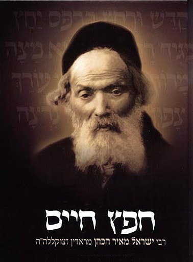 Rabbi Israel Meir Hacohen – The Chofetz Chaim