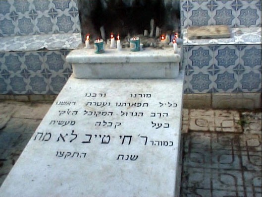 The Grave Site of Rabbi Chai Taieb Lomet